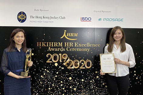 HKIHRM HR Excellence Awards 2019/20