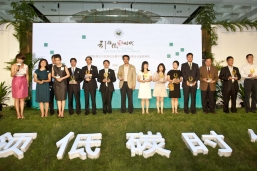 Mr Chen Zirong (8th from left), Director of New World China Land Beijing Region, attended the award ceremony in Beijing and received the award on behalf of the Group