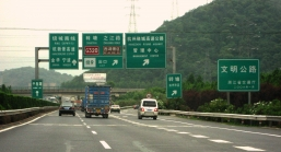 Upon completing the acquisition, NWS will have an effective interest of 95% in Hangzhou Ring Road
