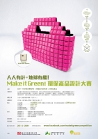 "Promotional poster of ""Make it Green! Product Design Competition"""