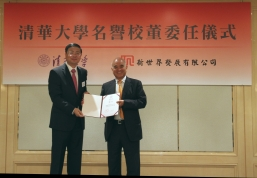 Dr Henry Cheng (Right) receives the appointment certificate of Honorary trustee from Dr Chen Jining, President of Tsinghua University