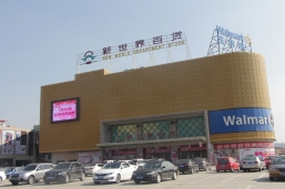 The 4-storey Yanjiao New World Department Store introduces over 400 domestic and international well-known trendy brands to Yanjiao.