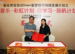 """NWDS recently kicked off the """"@Music-Rainbow Orchestra"""" and """"@Learning-Education Initiation"""" programs with Fengxian District Education Bureau, Shanghai following the contract signing ceremony to recruit about 400 children aged 7 to 12 to participate in music training and education initiation courses."""