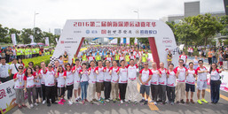 Management from the Qianhai Authority, New World Development Company, China Merchants Shekou Holdings, New World China Land Company and Chow Tai Fook Jewellery Group show up to support the second Qianhai - Shenzhen - Hong Kong Athletic Carnival