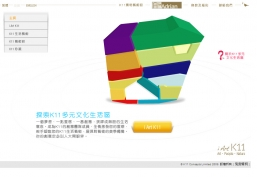 """K11, the world's first art mall, launched Hong Kong's first-of-its-kind online campaign,""""i Art K11"""", which consists of an online game, K11 Art Tangram, and a photo gallery accompanied by eight stories about central Tsim Sha Tsui."""
