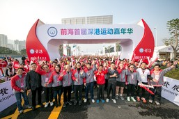 Adrian Cheng, Executive Director and Joint General Manager of New World Group (sixth left), Gary Chen, Executive Director and Joint General Manager of New World Group (fifth left) and Lynda Ngan, Executive Director of New World China Land Limited (fourth left) cheer on 3,000 runners before the race