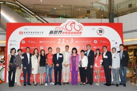 Promoting A Low-Carbon Lifestyle And A Bicycle-Friendly City Enrollment for New World Cycling Charity Championship 2013 starts on 27 August 2013