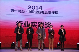 "New World China Land Honoured with ""Industry Practice Award for 2014 Corporate Social Responsibility Ranking in China"""