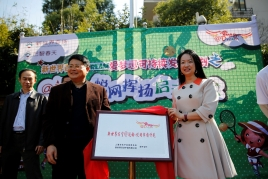 NWDS Joins Hands with Shanghai Changning District Sports Association to Provide Tennis Learning Opportunities for Under-resourced Children