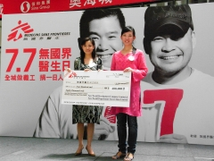 "New World Group Raises the Highest Amount for ""MSF Day"" for the Fifth Time"